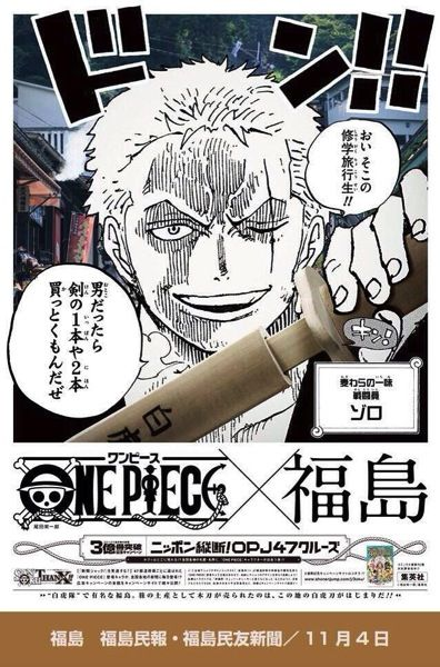 One Piece 福島:ゾロ