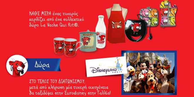 Διαγωνισμός La Vache Qui Rit Greece με δώρο ένα οικογενειακό ταξίδι στην Eurodisney αξίας 2900€ και πολλά συλλεκτικά δώρα | ΔΙΑΓΩΝΙΣΜΟΙ e-contest.gr