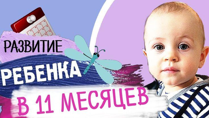 Ребенок 11 месяцев – Развитие • Мальчик • Insta Irina Gram