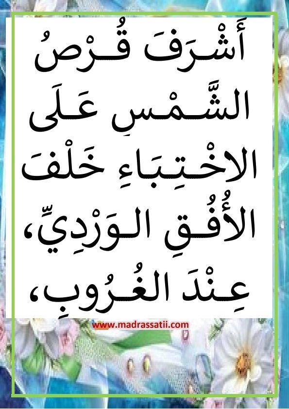 معلقات الاثراء بالزمان موقع مدرستي Math Arabic Calligraphy Calligraphy