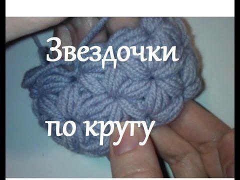 Узоры крючком для шапки, шарфа по кругу Звездочки Crochet Star Stitch pattern Decreasing - YouTube