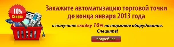 Просто позвоните, и мы дадим вам скидку 10% на все торговое оборудование, которое понадобится для автоматизации вашего магазина. Спешите, акция действует только до 31 января 2013 года!