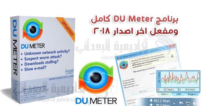 تحميل برنامج DU Meter كامل ومفعل اخر اصدار 2018 اذا كان لديك