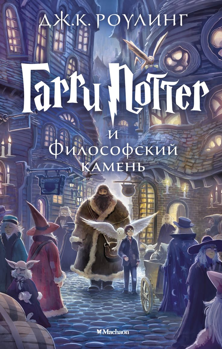 Скачать все книги гарри поттера на английском