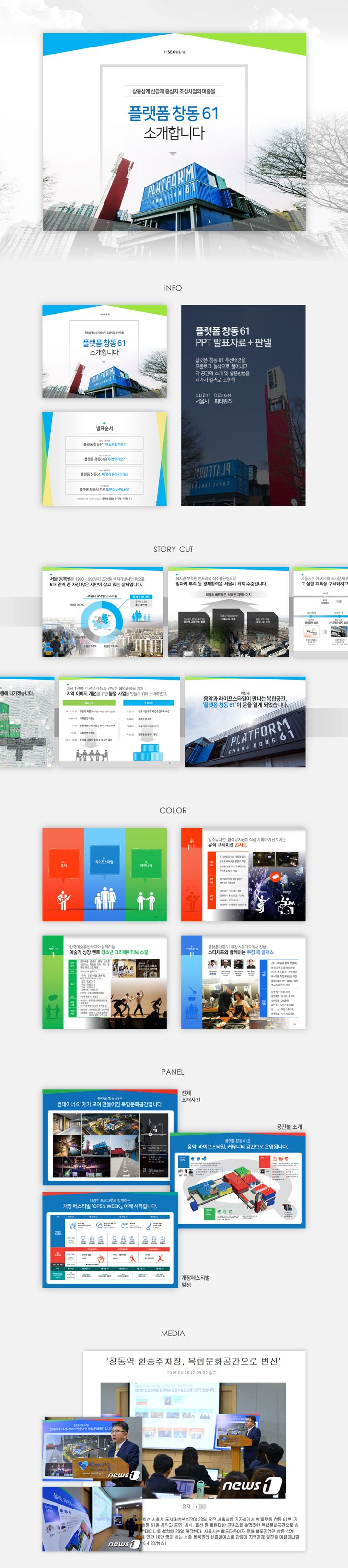 플랫폼 창동 61 Platform Changdong Seoul Introducing Presentation Design / by Ptwiz