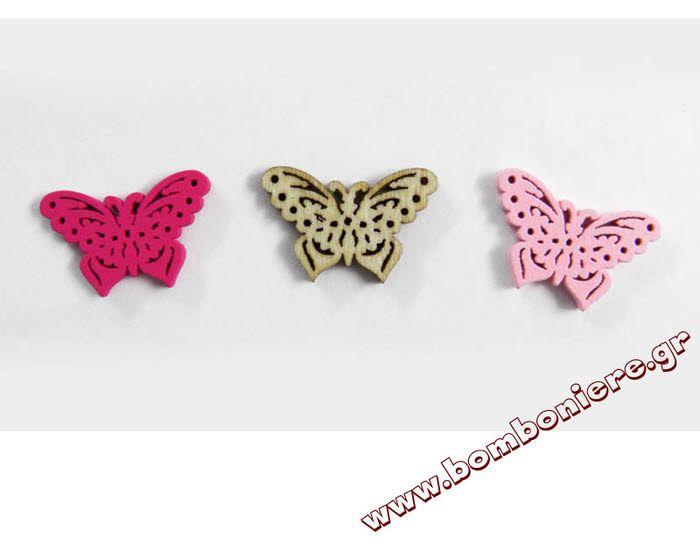 Ξύλινη πεταλούδα μικρή για μπομπονιέρα βάπτισης