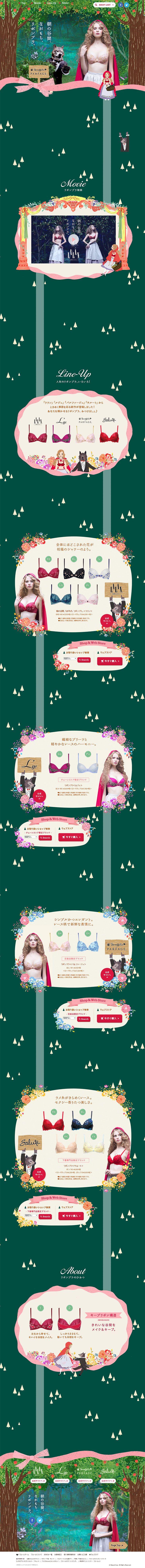 ランディングページ LP リボンブラ|ファッション|自社サイト