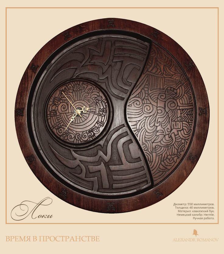 """Настенные деревянные часы: """"Локи"""", из букового массива."""