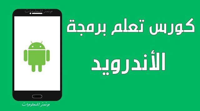 دورة تعلم برمجة الأندرويد من الصفر للمبتدئين باللغة العربية مجانا Android Programming Learning Gaming Logos