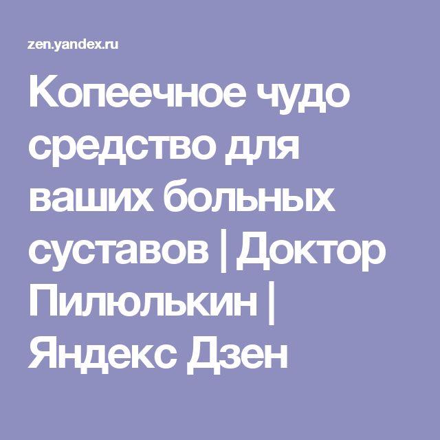 Копеечное чудо средство для ваших больных суставов | Доктор Пилюлькин | Яндекс Дзен