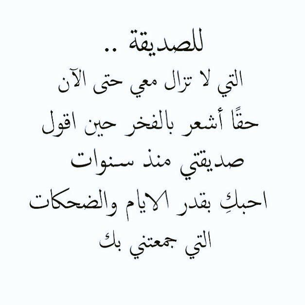 arabic quotes about friendship