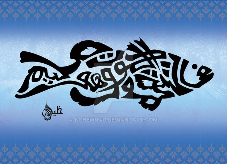 Quranic Calligraphy Exbibit-6 by kchemnad