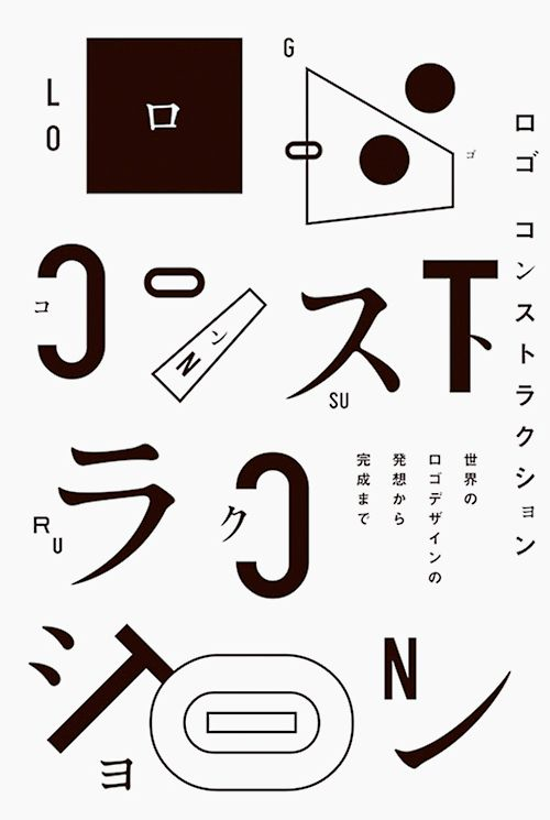 ロゴ コンストラクション: Japanese Book Cover: Logo Construction. PIE Books. 2013