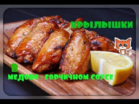 Куриные крылышки в медово-горчичном соусе. - YouTube
