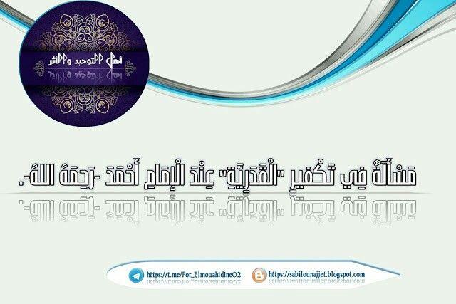 مسألة في تكفير القدرية عند الإمام أحمد رحمه الله Pie Chart Chart