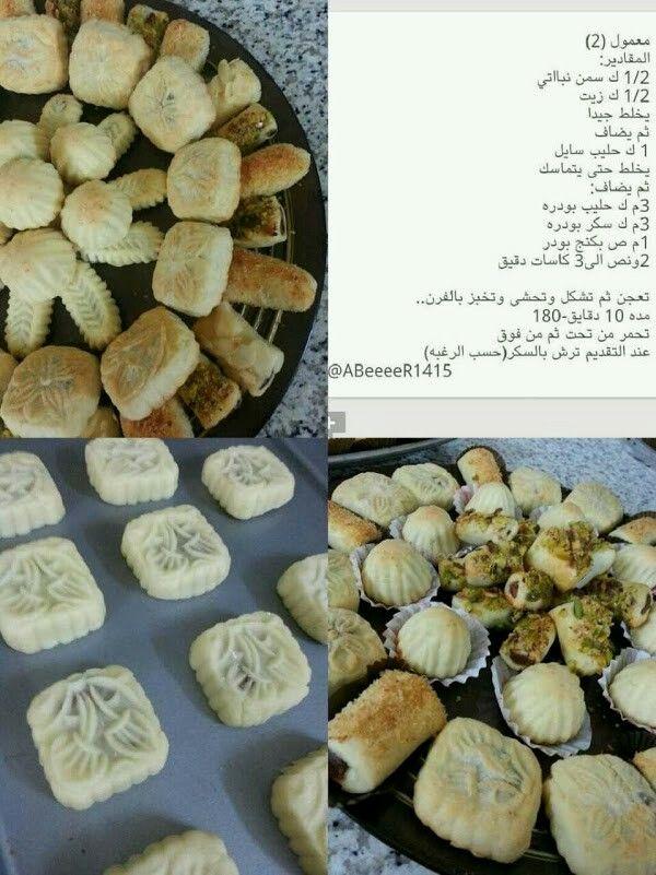 معمول الكيري طعم ولا اروع وسهل Desserts Middle Eastern Sweet
