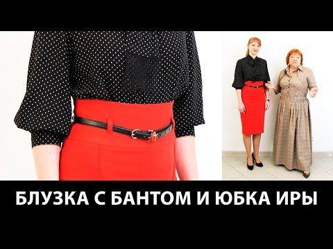 Обзор готового изделия Платье и юбка Иры - YouTube