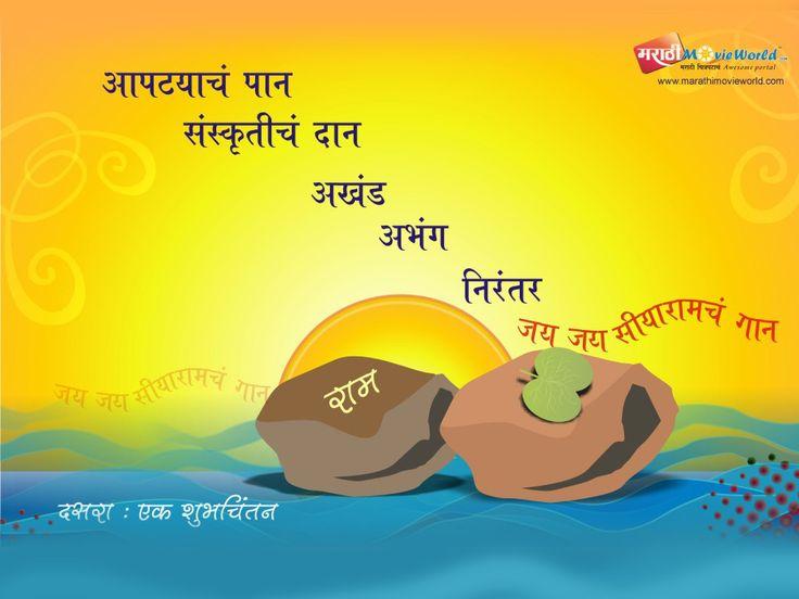 Happy Dasera to All. Free Online Navratri, Dasera Greetings from MarathiMovieWorld.com . visit  http://bit.ly/1BB7IAB