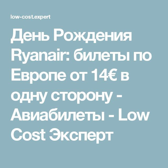 День Рождения Ryanair: билеты по Европе от 14€ в одну сторону - Авиабилеты - Low Cost Эксперт