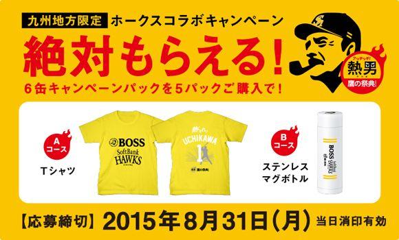 15年春・夏 ボス キャンペーン       ボスキャンペーンパック必要数ご購入で       絶対もらえる!       応募締切  2015年8月31日(木) 当日消印有効
