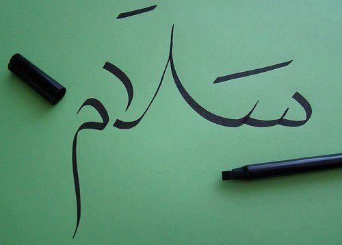 25 best ideas about arabic calligraphy tattoo on for Arabic peace tattoo