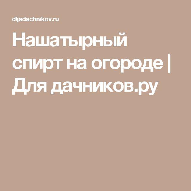 Нашатырный спирт на огороде | Для дачников.ру