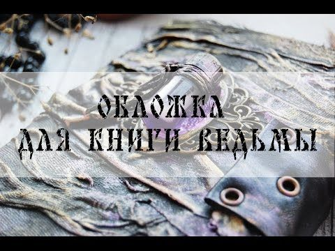 """Мастер-класс """"Обложка книги ведьмы"""" скрапбукинг - YouTube"""