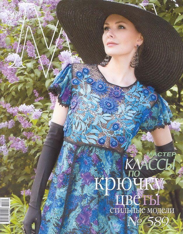 Журнал мод №588 в полном объеме. Обсуждение на LiveInternet - Российский Сервис Онлайн-Дневников