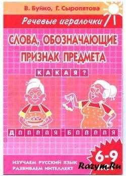 Буйко В.И., Сыропятова Г.И. - Слова, обозначающие признак предмета (для детей 6-9 лет)