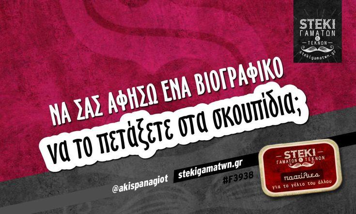 Να σας αφήσω ένα βιογραφικό  @akispanagiot - http://stekigamatwn.gr/f3938/