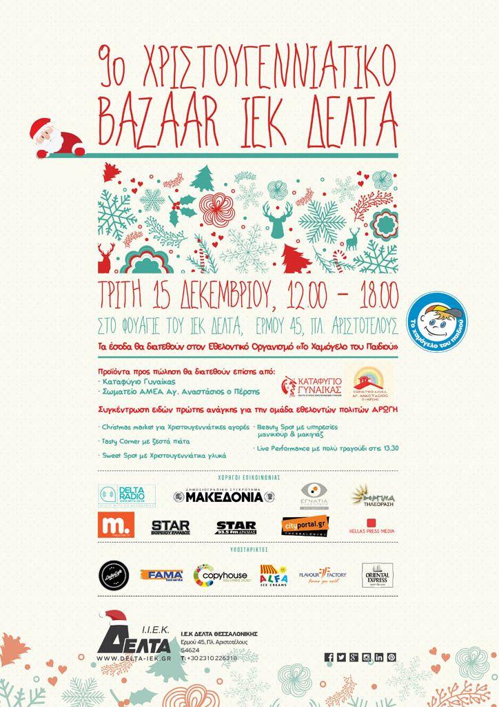 Χριστουγεννιάτικο Bazaar Θεσσαλονίκης
