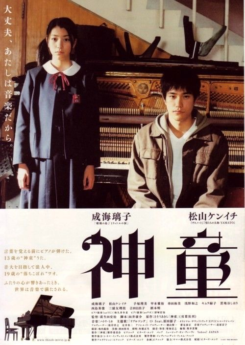 beautiful Japanese movie