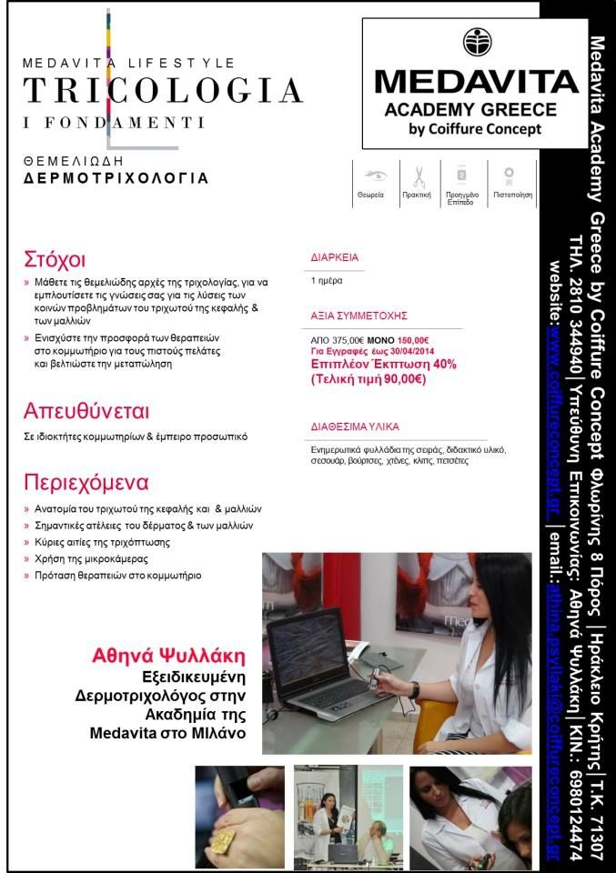 http://www.coiffureconcept.gr/academy/lifestyle/162-lifestyle-tricologia.html