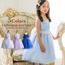 商品番号: PC181DR 子供ドレス パールシフォンドレス 子供服 フォーマル 結婚式 発表会  衣装 キッズ 女の子 PC181DR
