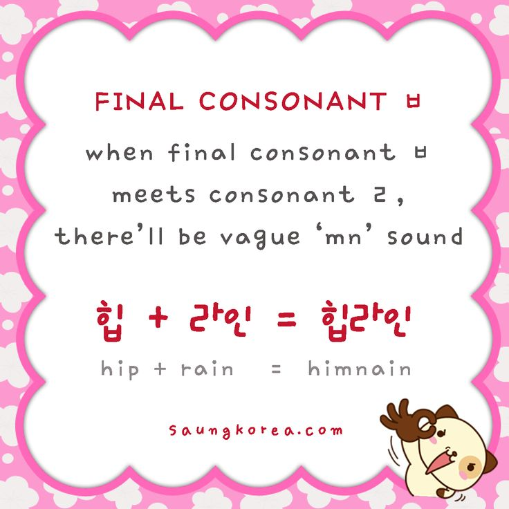 When final consonant ㅂ meets consonant ㄹ, there'll be vague 'mn' sound.   For more posts, follow us on Instagram : http://instagram.com/belajarkorea