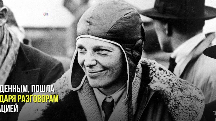 Амелия Эрхарт – первая женщина-пилот, преодолевшая Атлантический океан
