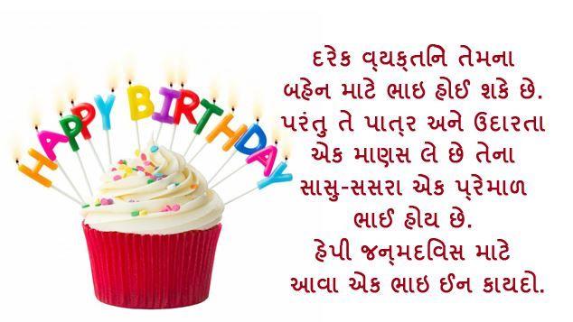 Happy Birthday Wishes In Gujarati Happy Birthday Wishes