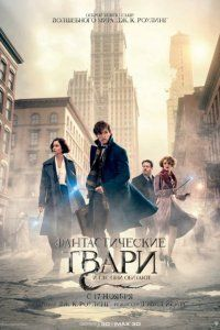 The 370 best images on pinterest cinema films and film fantastic beasts and where to find them one of my very favorites with eddie redmayne whom won the oscar for the theory of everything playing stephen ccuart Choice Image