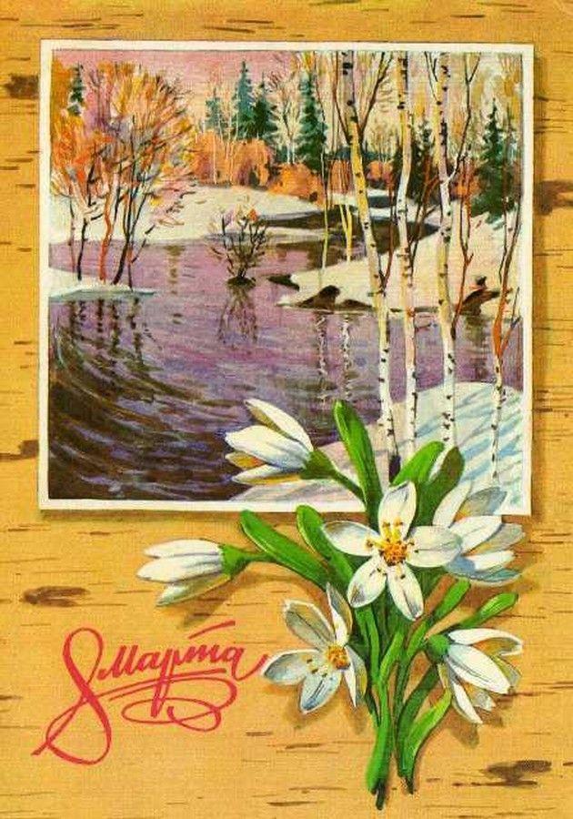 Время года весна открытки, именем танюша поставщик