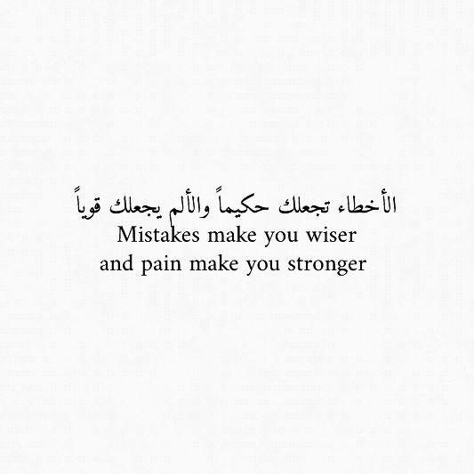 Pin by Fahad Ahmad on Arabic & English Quotes | Islamic quotes