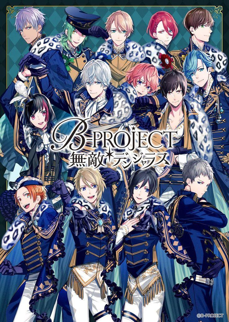B-project 無敵デンジャラス