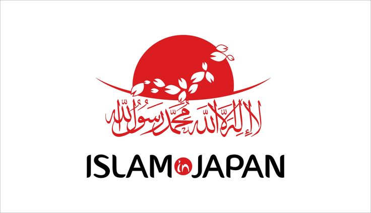 Islam in Japan Between 1950 to 1960. A number of Japanese Muslims gathered and set up the first Muslim association in Japan.