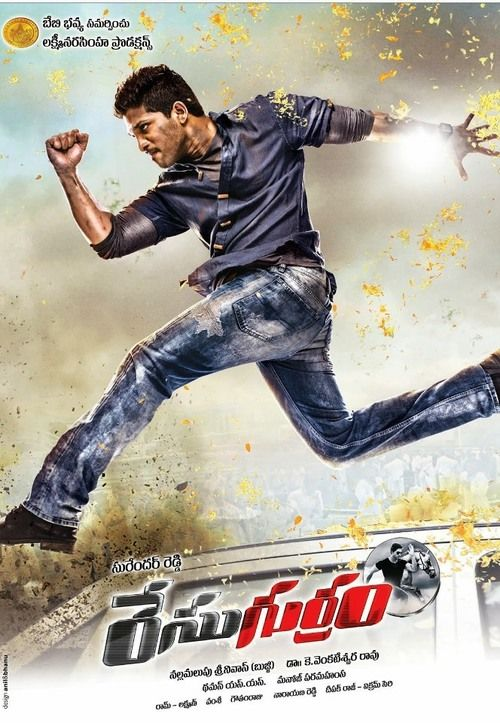 Watch Race Gurram Full Movie Online