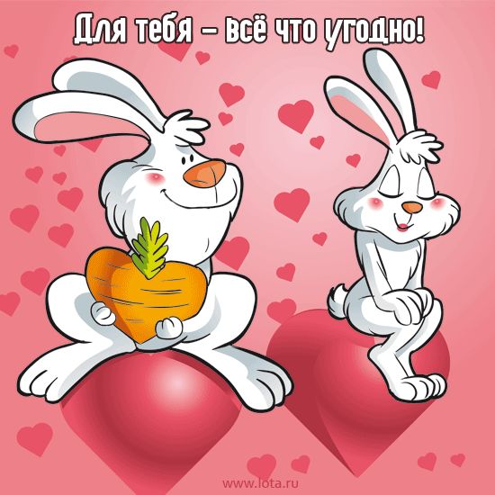 Смешные валентинка картинки