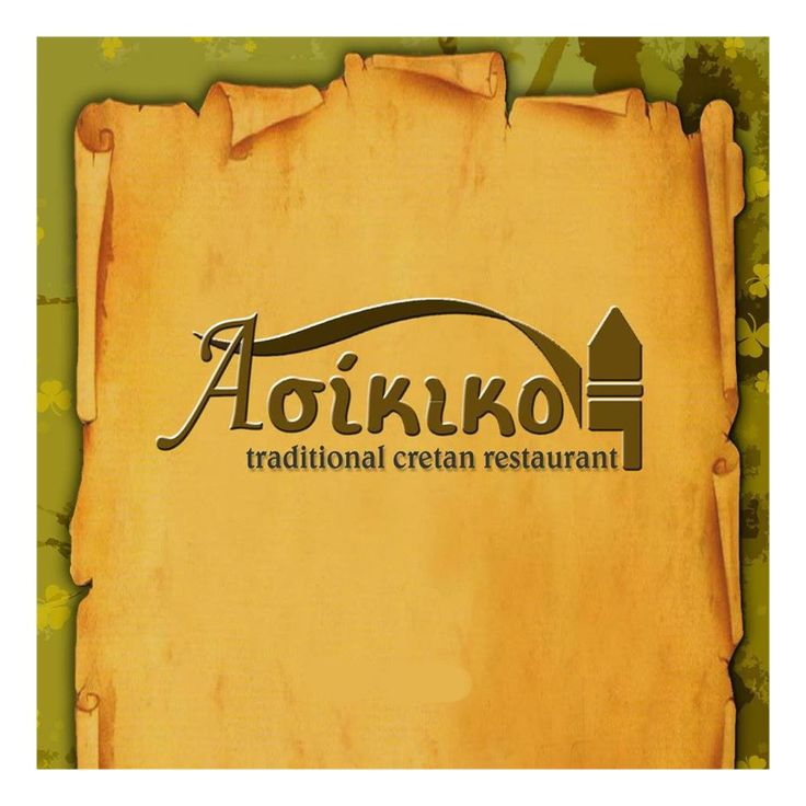Asikiko Ασικικο - traditional Cretan restaurant - Rethymno