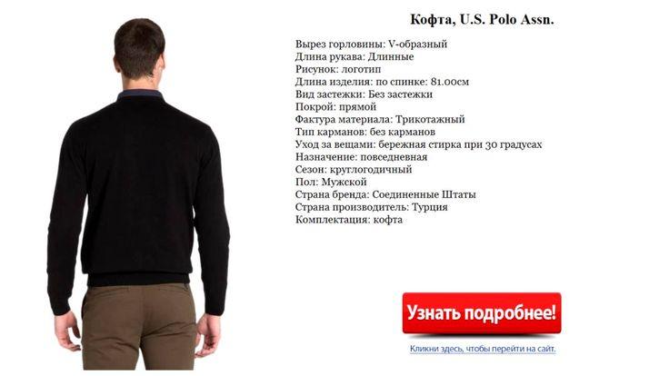 D:\Moi_Shabloni\Skinon.ru\Товар с видео\Wildberries  кофты мужские\9\img\превью.jpg  Кофта U.S. Polo Assn.   Подробнее тут: http://ift.tt/2cQBLQG  Описание: Вырез горловины: V-образный  Длина рукава: Длинные  Рисунок: логотип  Длина изделия: по спинке: 81.00см  Вид застежки: Без застежки  Покрой: прямой  Фактура материала: Трикотажный  Тип карманов: без карманов  Уход за вещами: бережная стирка при 30 градусах  Назначение: повседневная  Сезон: круглогодичный  Пол: Мужской  Страна бренда…