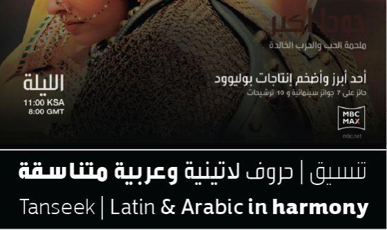 Free Tanseek Modern Pro Arabic Fonts