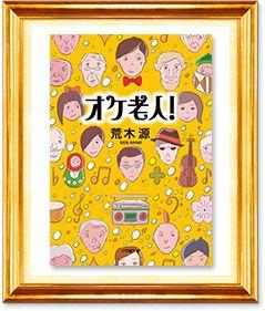 オケ老人!荒木源  1964年生まれ、京都府出身。東京大学文学部仏文科卒。朝日新聞社会部勤務などを経て、2003年に「骨ん中」で作家デビュー。2010年『ちょんまげぷりん』(錦戸亮主演)の映画化で大ヒットを記録する。さらに、「探検隊の栄光」(藤原竜也主演)も2015年に公開され、著作の映像化が相次いでいる注目の作家である。11月上旬に、「オケ老人!」のメンバーも登場する「ヘビメタ中年!」(小学館文庫刊)を刊行予定。