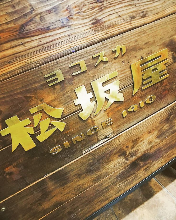 地元横須賀で100年以上続いているお肉屋松坂屋の店舗リニューアルに伴いレジテーブルお惣菜販売台レジ横壁掛け店舗前ベンチシート真鍮文字抜きプレート棚受け金物等のお手伝いをさせて頂きやっとこさ納品完了致しました こちらの松坂屋さんではソーセージロースハムコンビーフベーコンローストビーフなどいろいろ手づくりしてるお店ですさらにはご自慢のお肉や加工品を食べられる炭火焼肉タイガーさんもありますよIronLifeカタログも置かせて頂いておりますので是非お立ち寄りになって下さい 松坂屋Instagram https://www.instagram.com/yokosukamatsuzakaya/  #アイアン家具 #インダストリアル #インテリア#金属#溶接#ものづくり#工場#ANAテック#横須賀#industry#industrialfurniture #industrialinteriors#vintageindustrial #furniture#interior #design#woodworking #ironwork #welding…