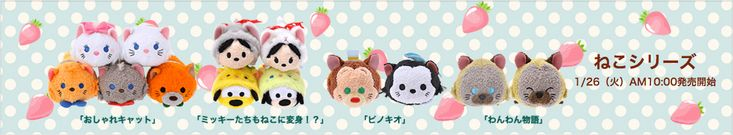 The Cat Series Tsum Tsum Collection will release in Japan on January 26!